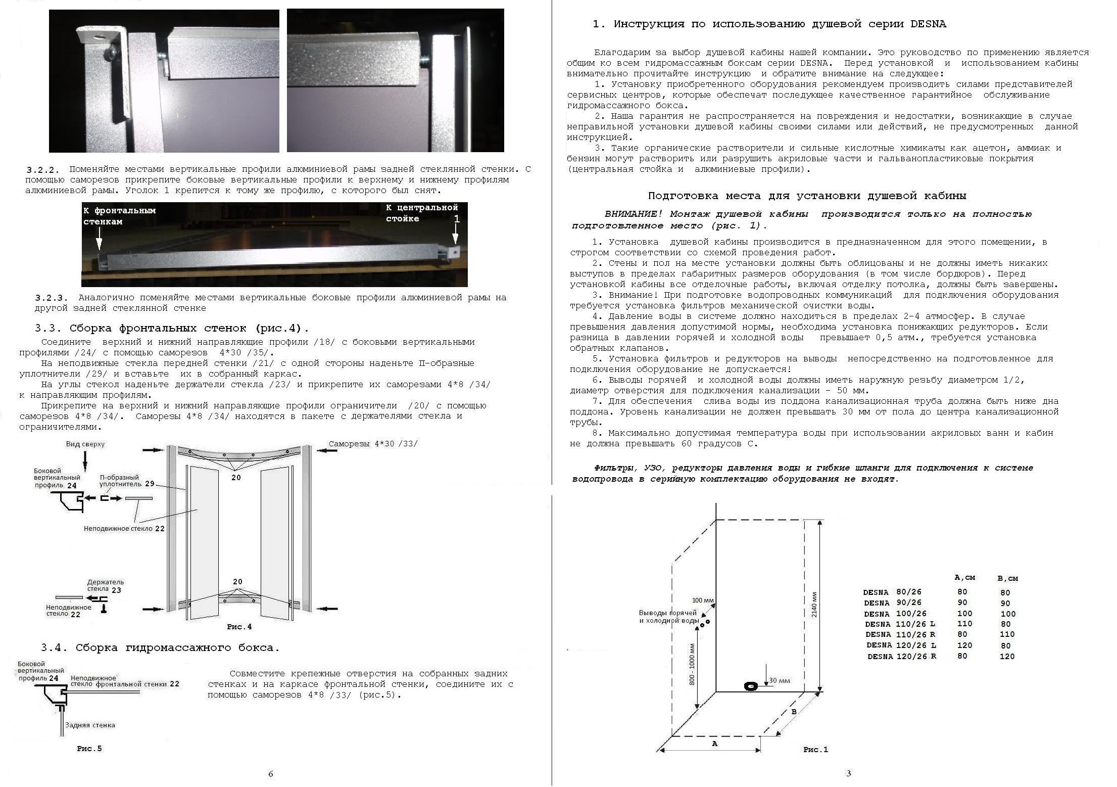 схема сборки душевой кабины bst-8090