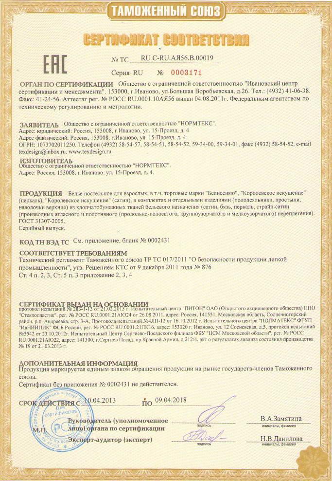 Сертификат_соответствия_2.jpg