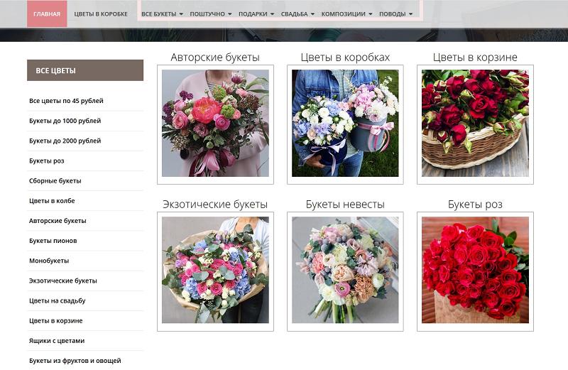 сайт цветочного магазина