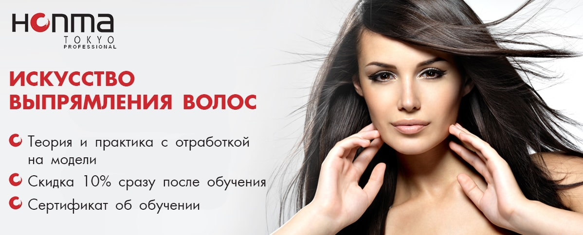 Курсы ботокс для волос