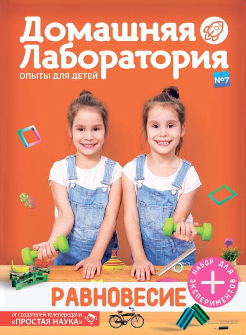 Домашняя лаборатория. Опыты для детей, выпуск №7, Равновесие