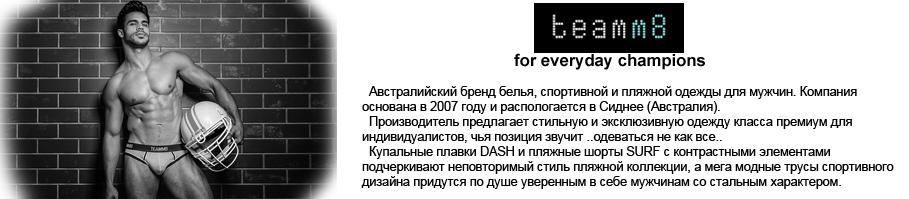 teamm8 australia каталог в россии