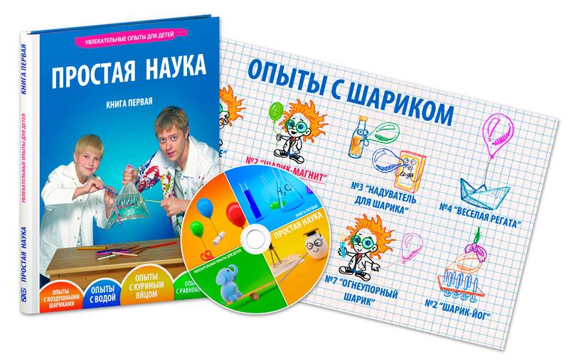"""DVD ко всем книгам """"Простая Наука"""""""