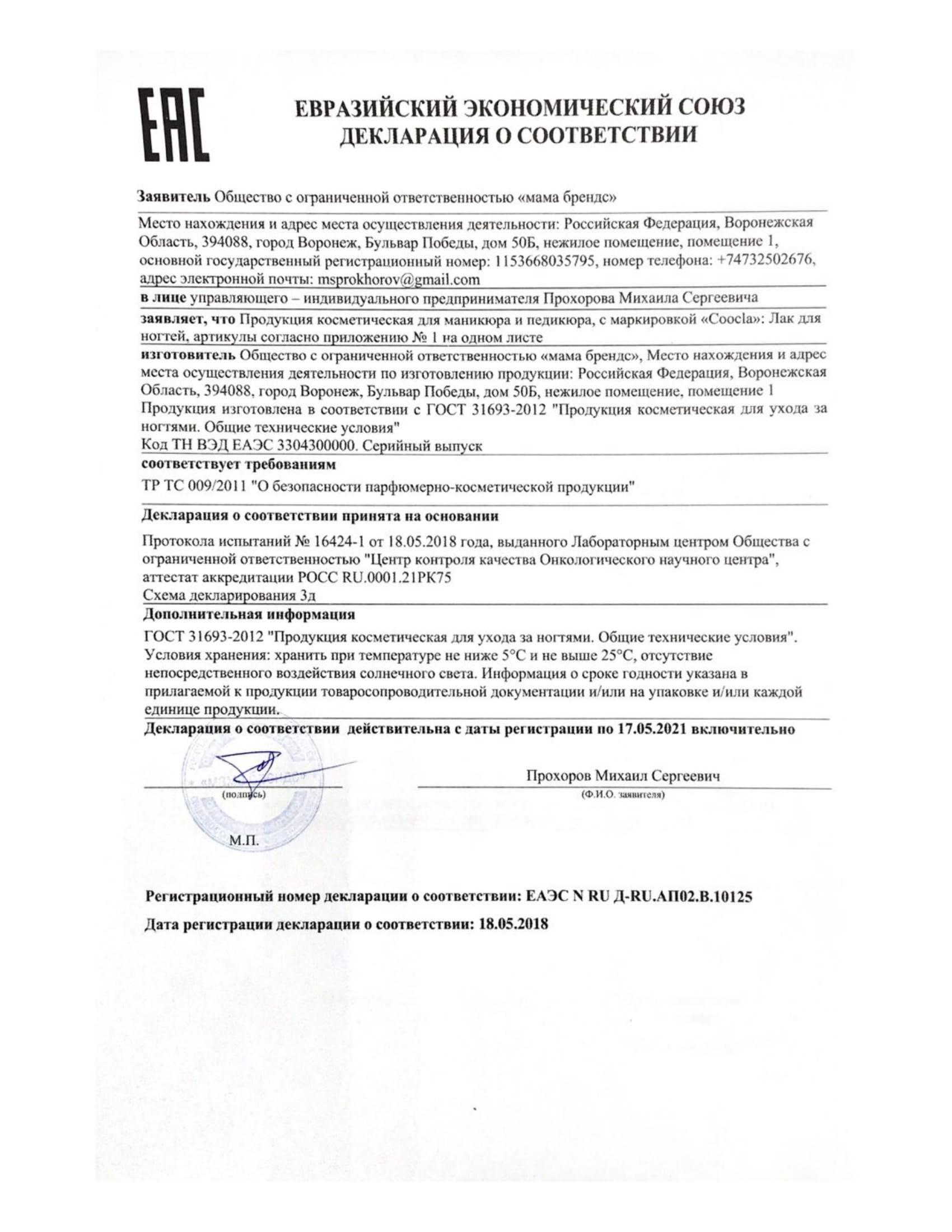 ЕАЭС N RU Д-RU.АП02.В.10125-1