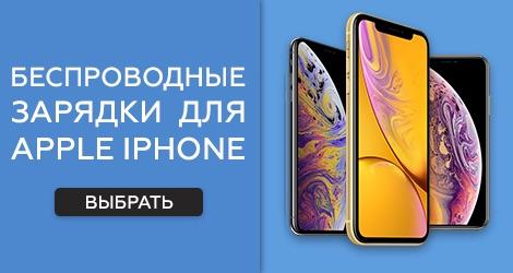 Беспроводная зарядка для Apple iPhone