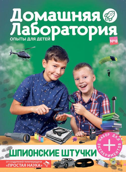 Домашняя лаборатория. Опыты для детей, выпуск №8, Шпионские штучки