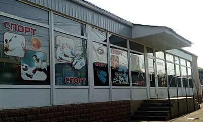 """Магазин """"Дом Спорта"""" на рынке """"колос"""" (продовольственный сектор) в Николаеве"""