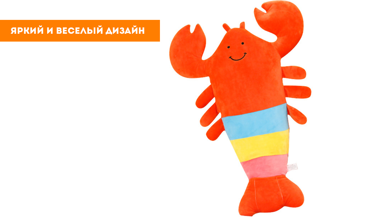 """Мягкая игрушка """"Цветной оранжевый омар"""" (45 см)"""