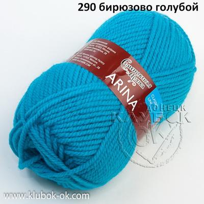 290 бирюзово-голубой Арина Семеновская