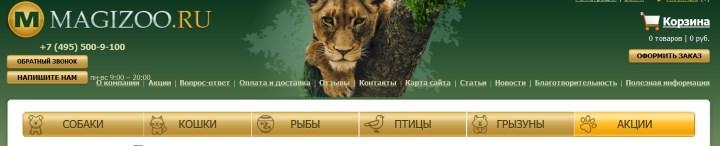 Интернет-магазин magizoo.ru