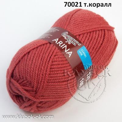 Арина Семеновская 70021 т.коралл