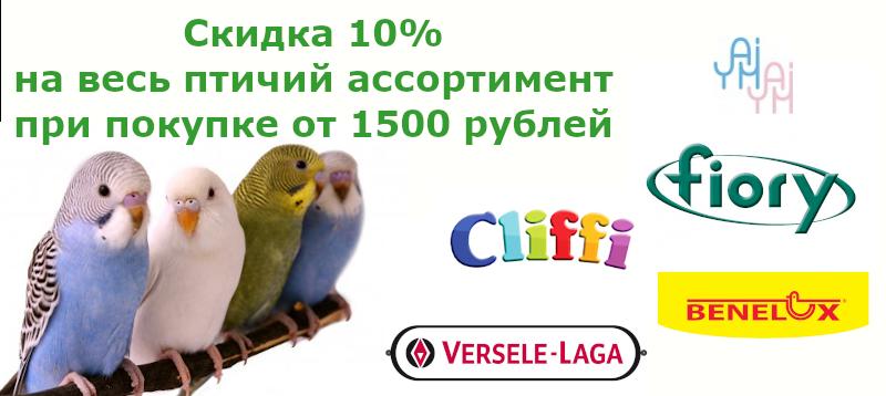 Скидка 10% на весь птичий ассортимент при покупке от 1500 руб