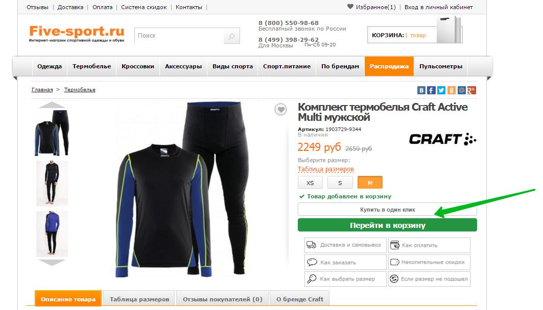 добавлен_в_корзину.png