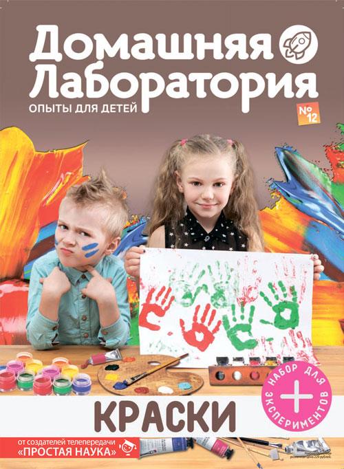 Домашняя лаборатория. Опыты для детей, выпуск №12, Краски