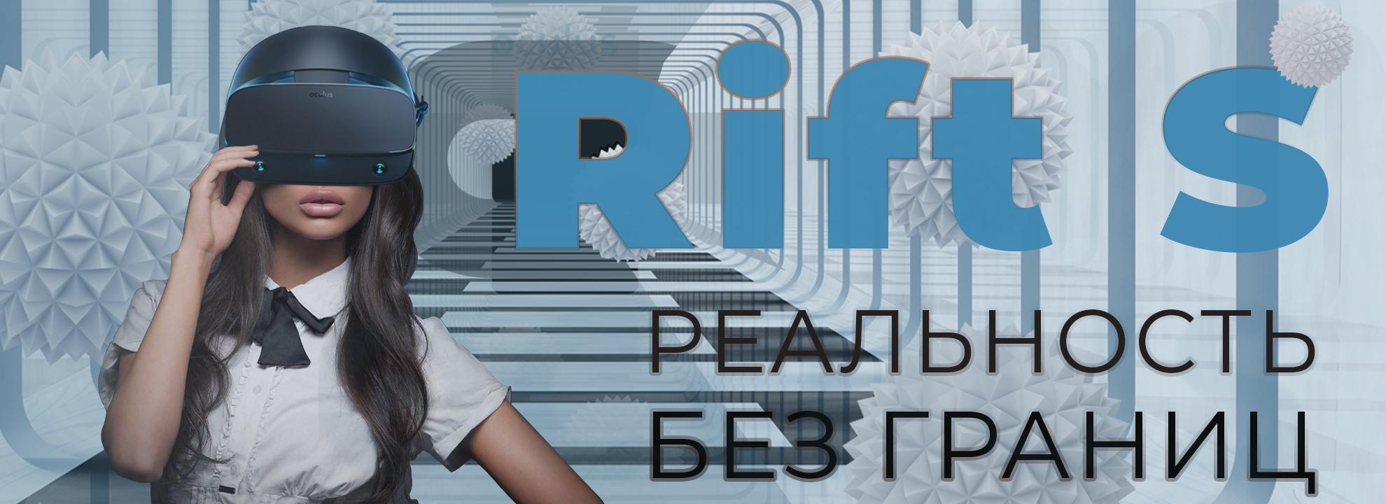 Rift-S