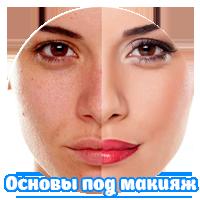 Основы под макияж