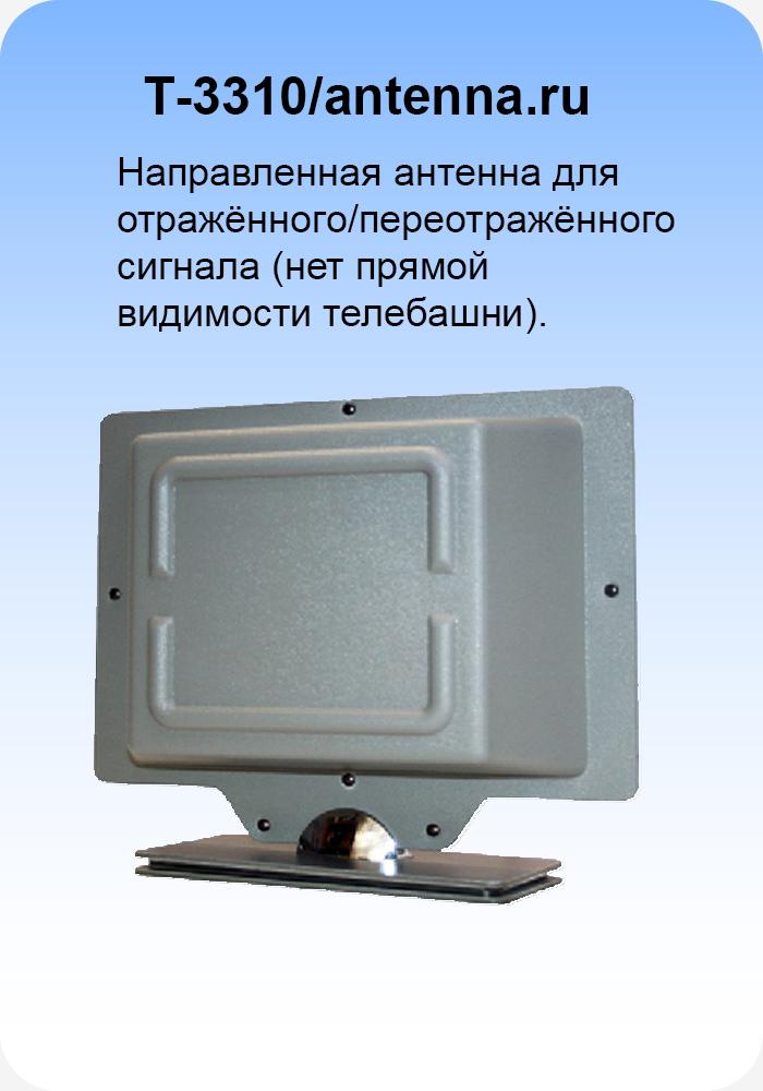 t-3310-moschnaya-komnatnaya-tsifrovaya-aktivnaya-napravlennaya-televizionnaya-antenna-triada.jpg
