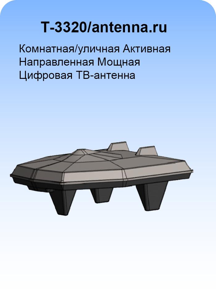 t-3320-antenna-ru-moschnaya-komnatnaya-ulichnaya-tsifrovaya-aktivnaya-napravlennaya-televizionna.jpg