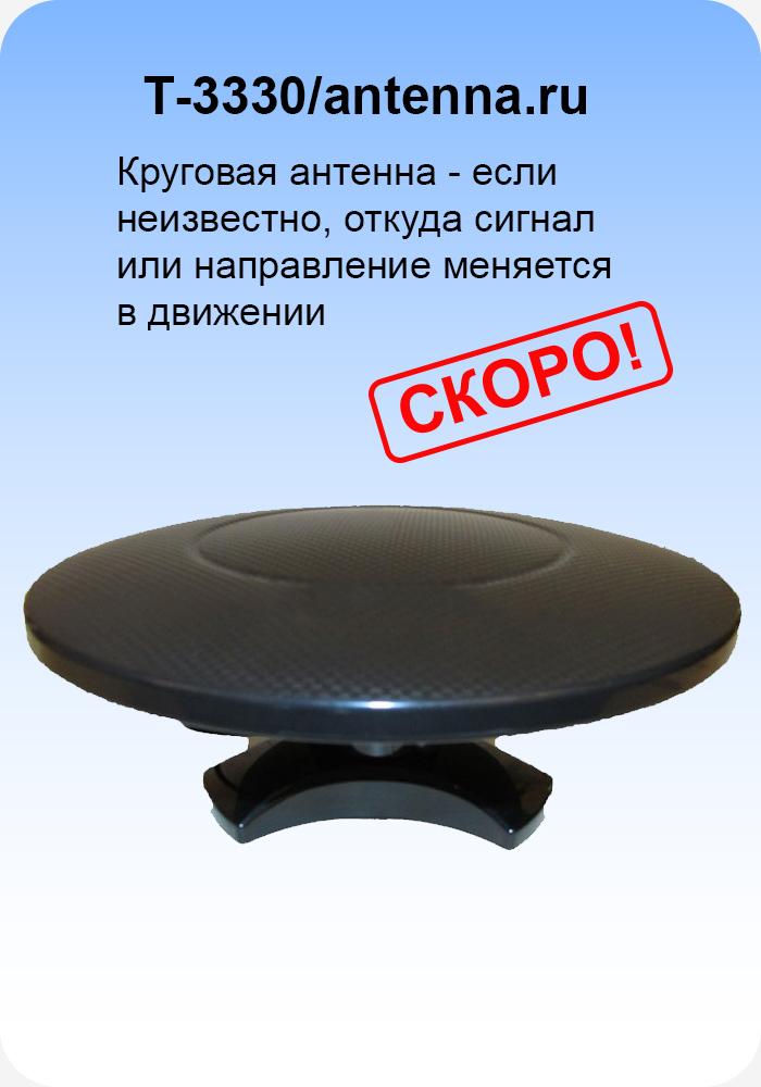 t-3330-antenna-ru-moschnaya-komnatnayaulichnaya-tsifrovaya-aktivnaya-televizionnaya-krugovaya-an.jpg