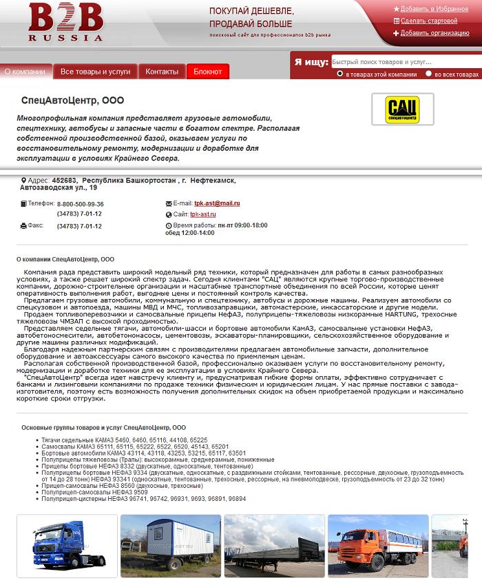 Весь бизнес России