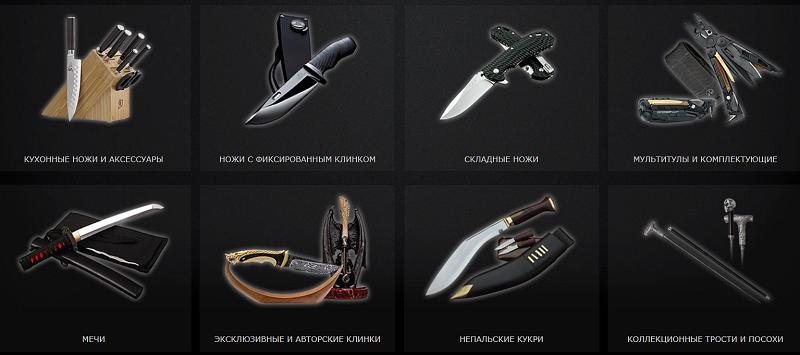 Ассортимент ножей на сайте