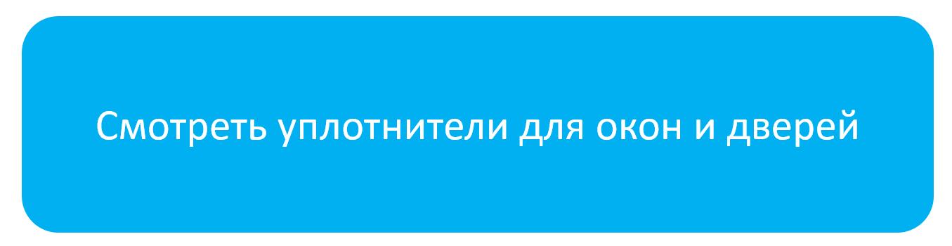 кнопка_уплотнитель_для_окон.png