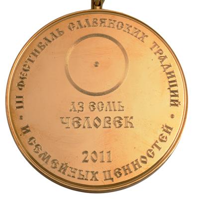 """Золотая медаль """"Лучший продукт для здоровья семьи"""""""