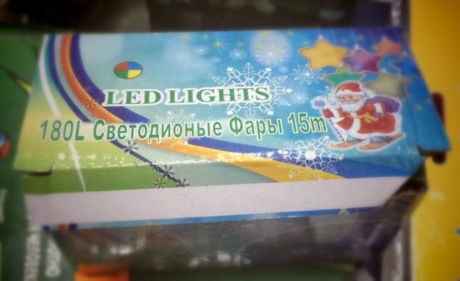 Гирлянда LED 180L светодиодные 15 м оптом