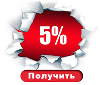 Скидка 5%, купить подарок, мужские аксессуары, мужские подарки