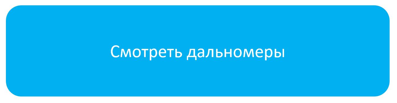 кнопка_дальномеры.png