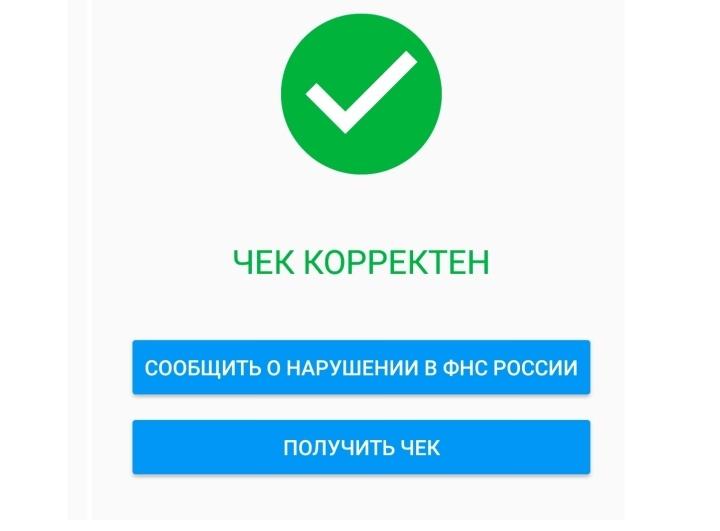 Об отсутствии чека в базе можно уведомить налоговую службу через приложение