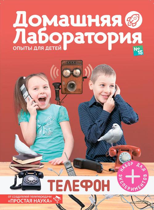 Домашняя лаборатория. Опыты для детей, выпуск №15, Опыты с телефоном