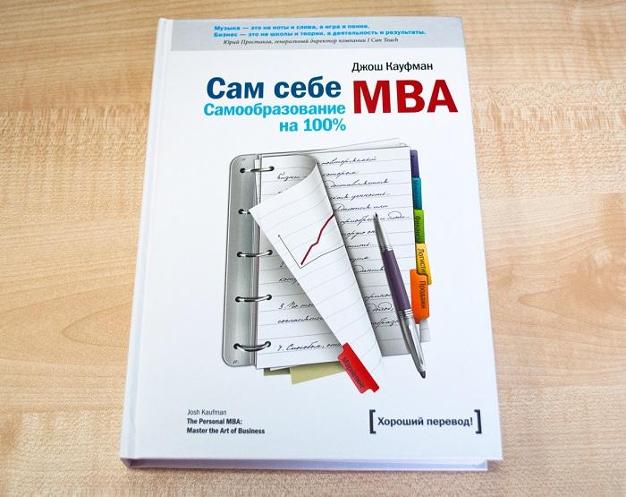 Сам себе MBA Самообразование