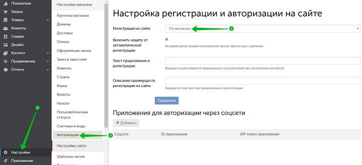 Регистрация покупателей на сайте