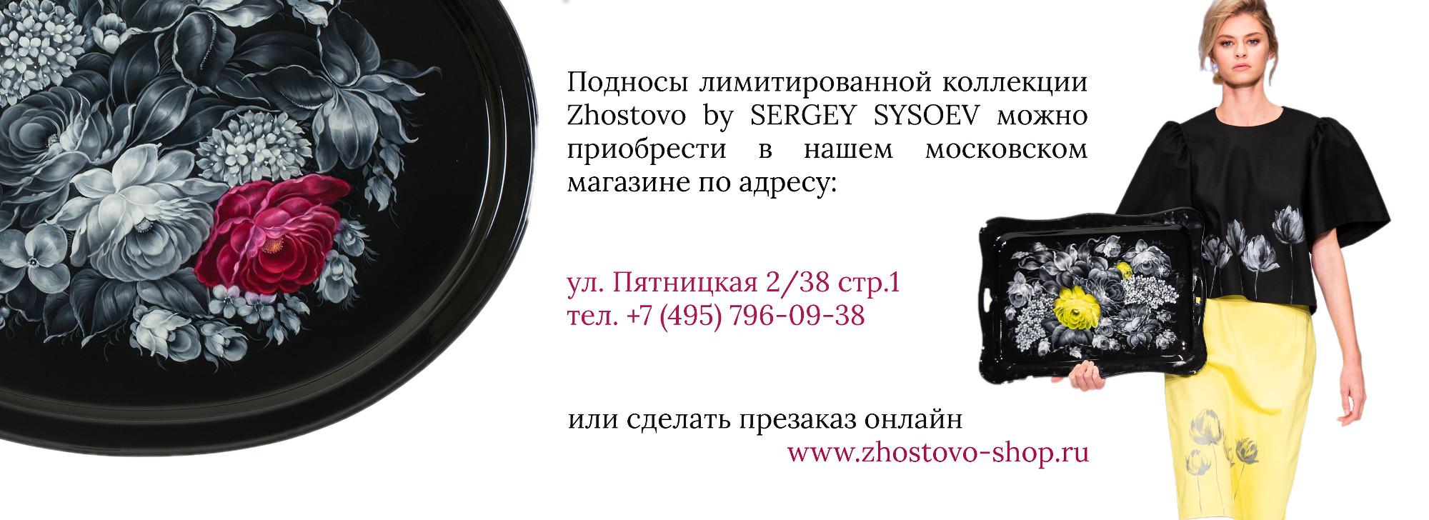 sysoevnew