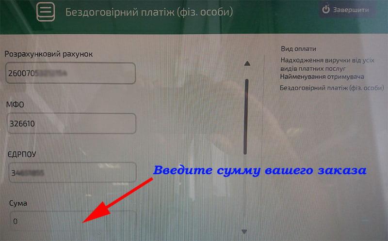 Оплата замовлення через платіжний термінал Приватбанку (перший екран)