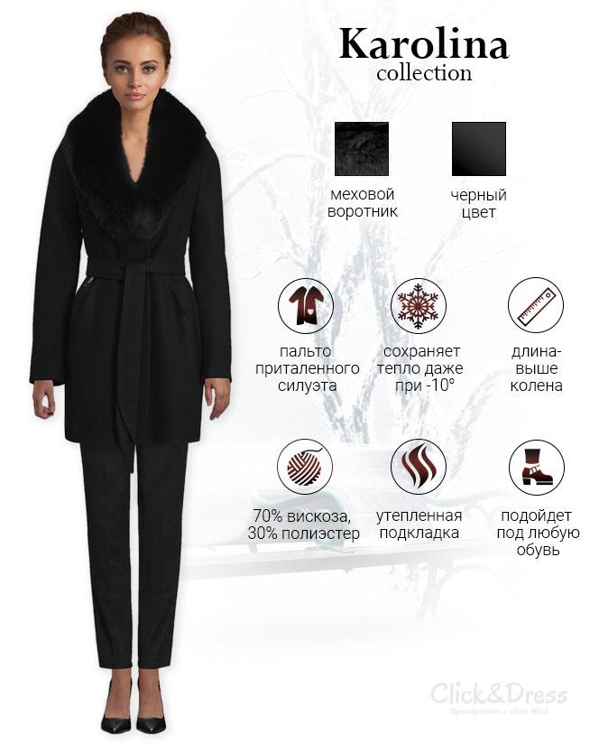 описание как купить зимнее пальто от российского производителя