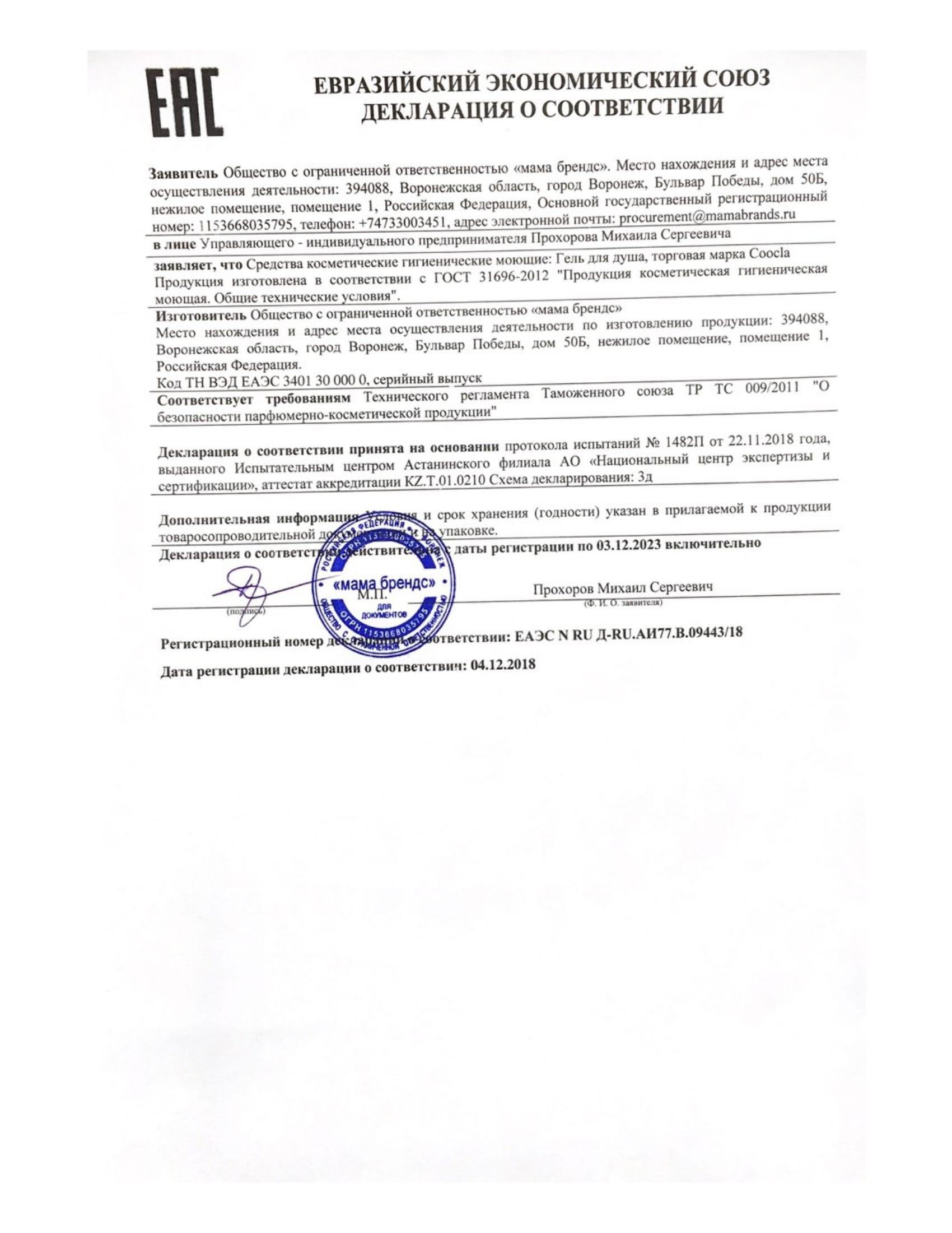 ЕАЭС N RU Д-RU.АИ77.В.09443-18-1