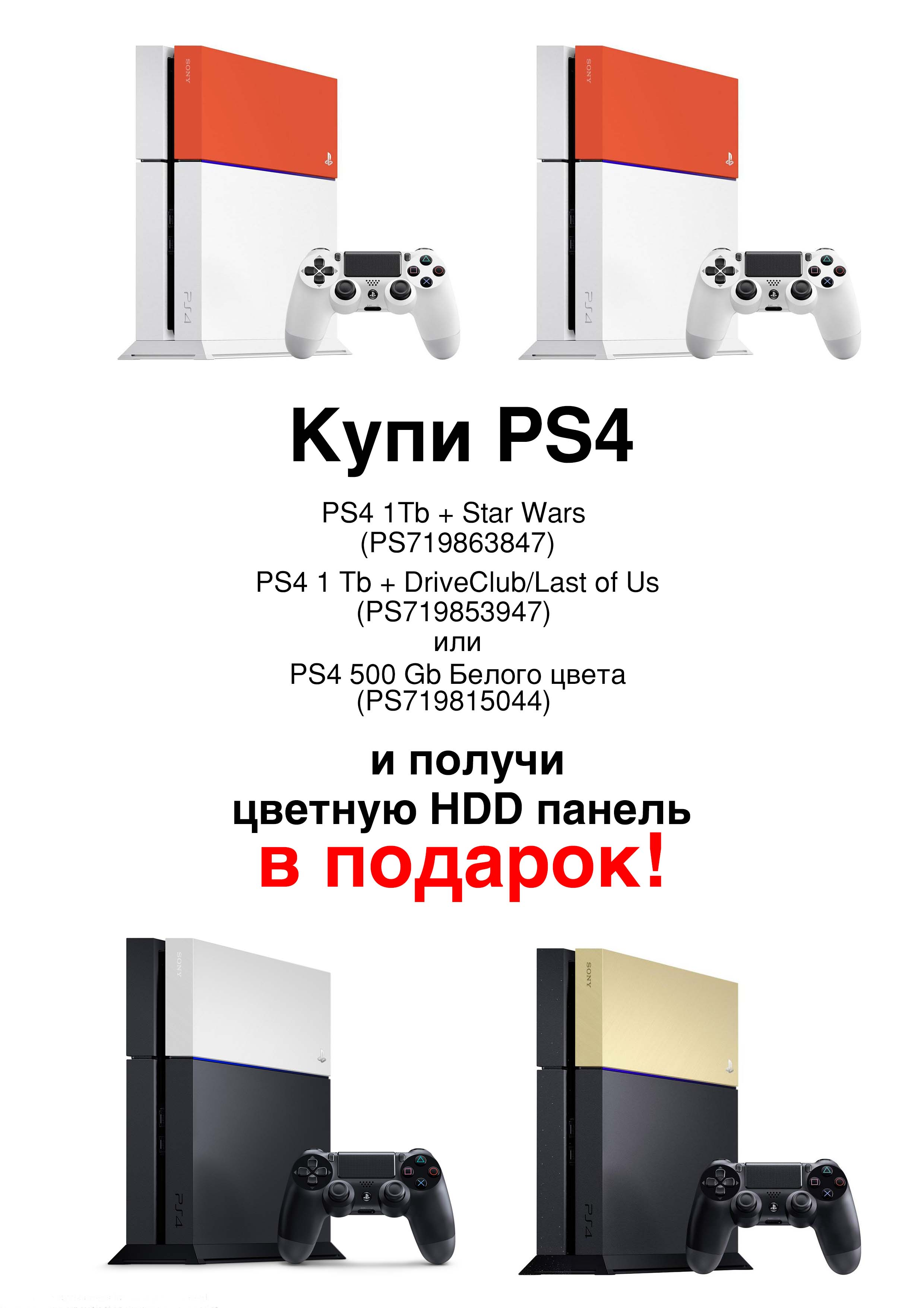 PS4+HDD