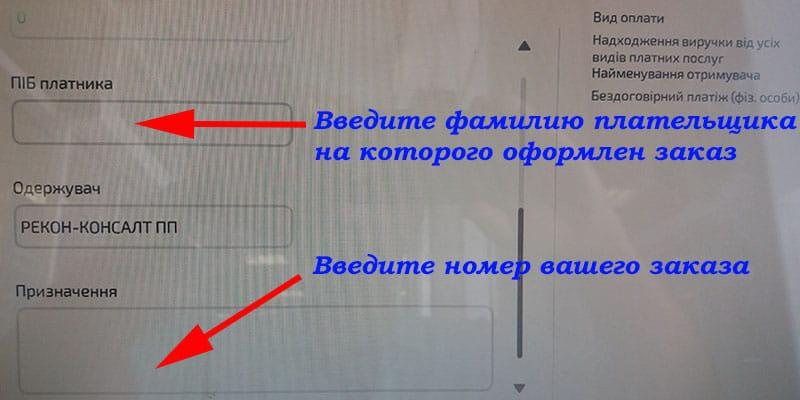 Оплата замовлення через платіжний термінал Приватбанку (другий екран)