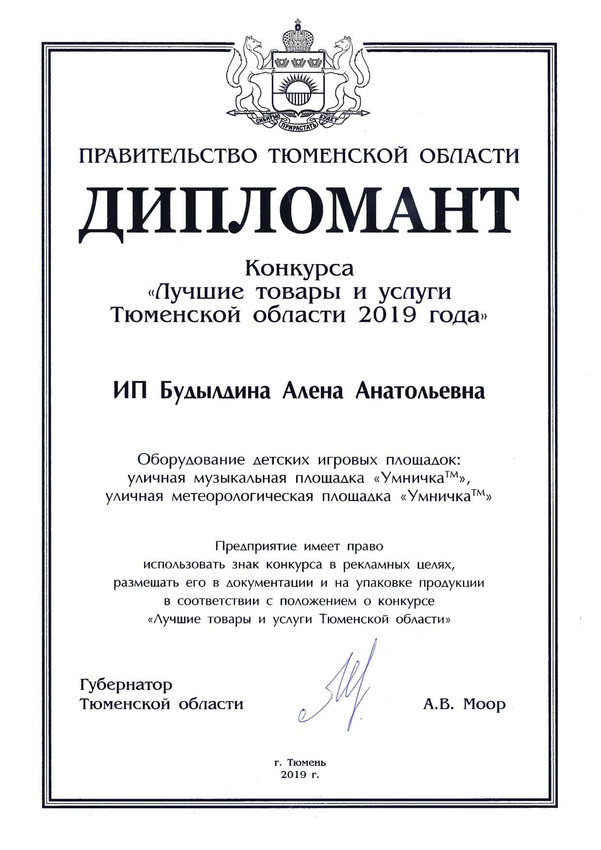 """Награда конкурса """"Лучшие товары и услуги Тюменской области 2019"""""""