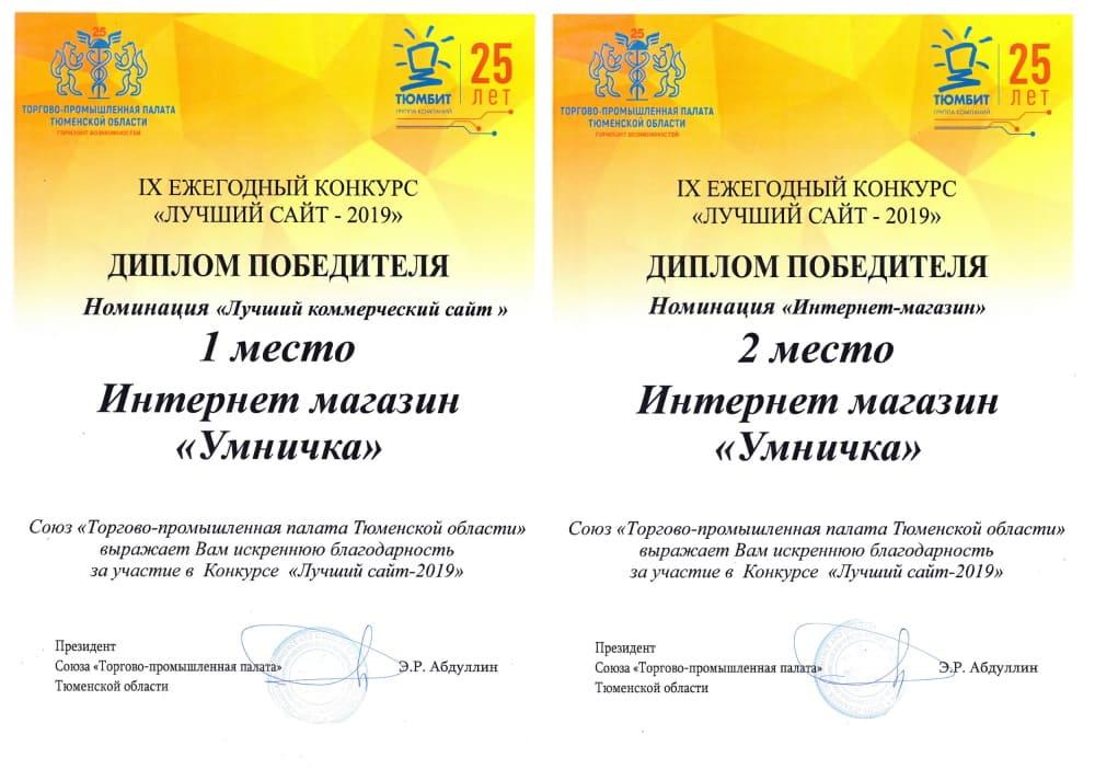 "Награды конкурса ""Лучший сайт 2019"""