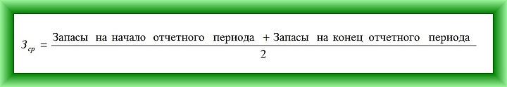 Формула расчета объема средних запасов №1