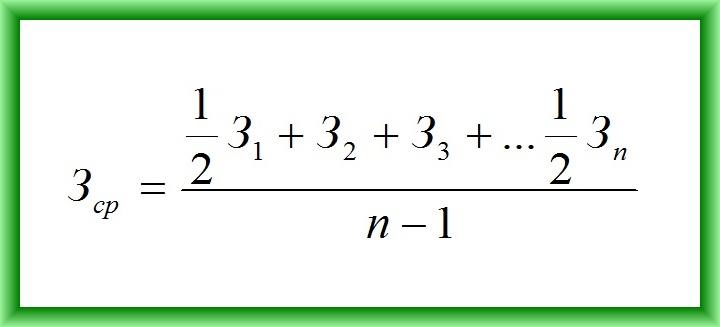 Формула расчета объема средних запасов №2
