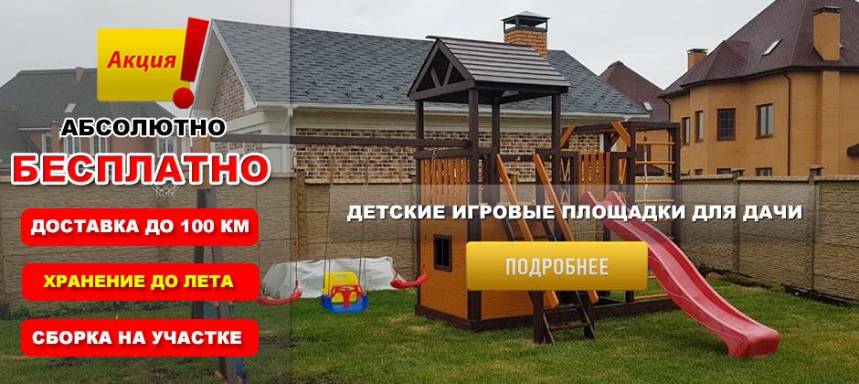 Gorodki Sale
