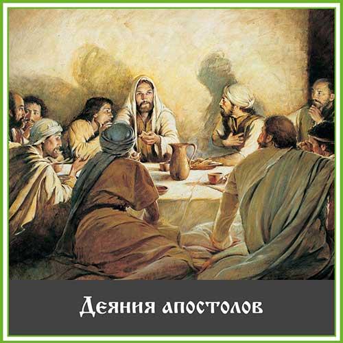 Деяния-апостолов.jpg