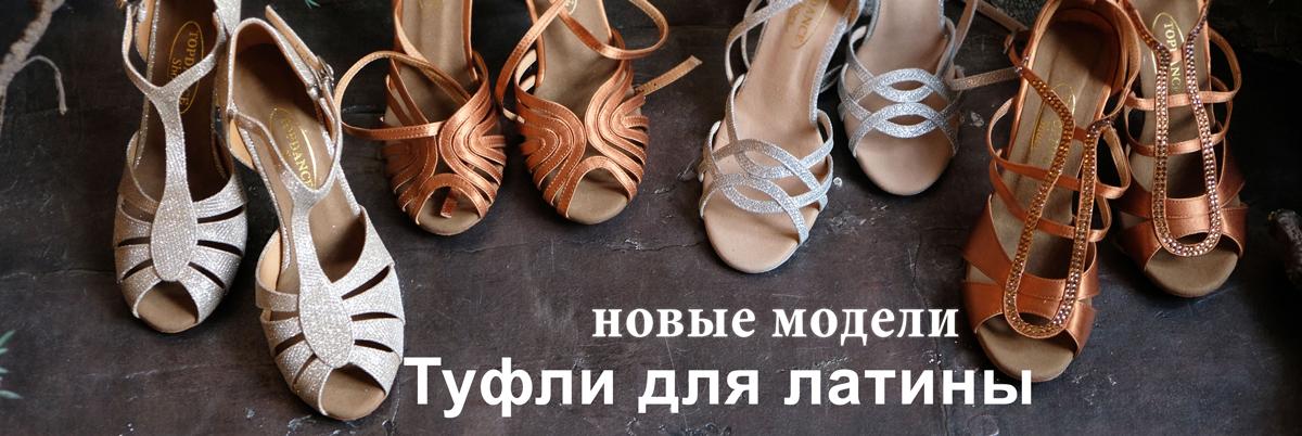 туфли для латины купить