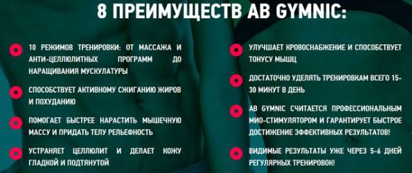 ab-gymnic-05.jpg