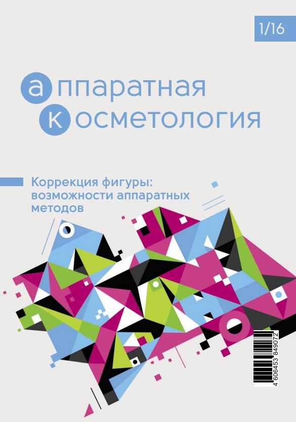 Аппаратная_косметология_1-2016.jpg