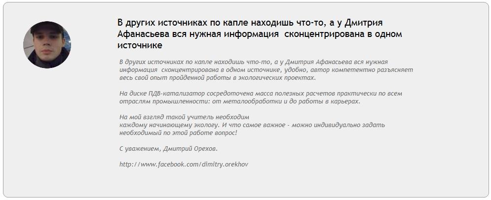 Отзыв о сборнике ПДВ-Катализатор